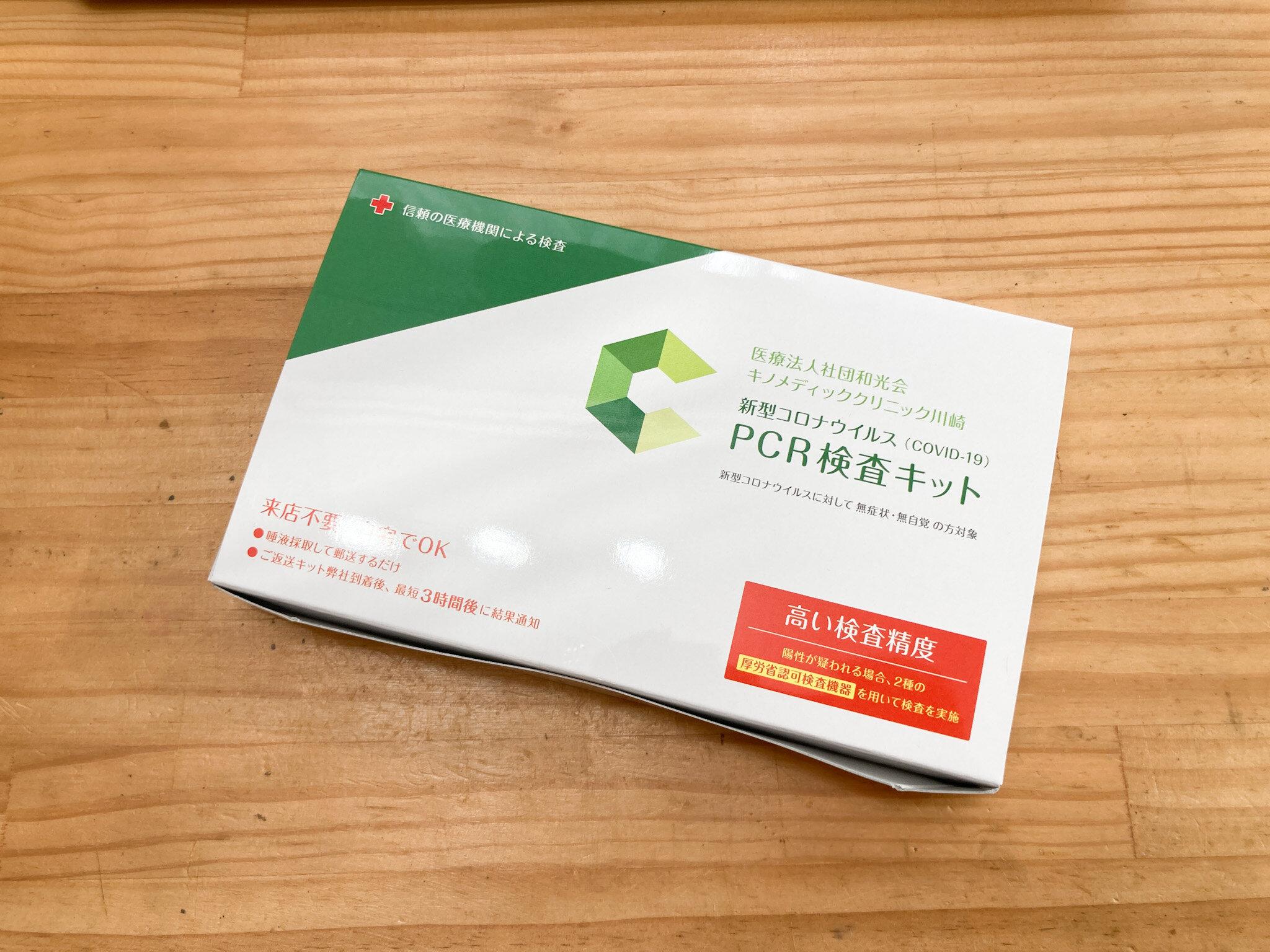 木下グループ新型コロナPCR検査キット