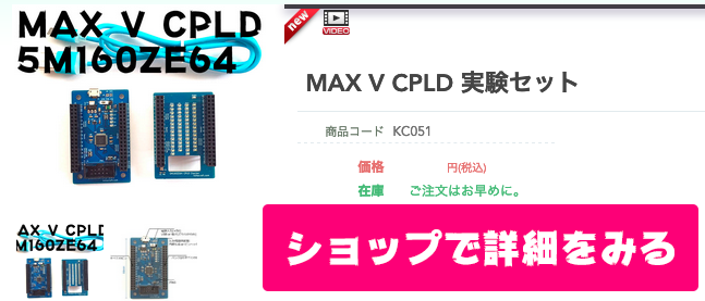 CPLD実験セット